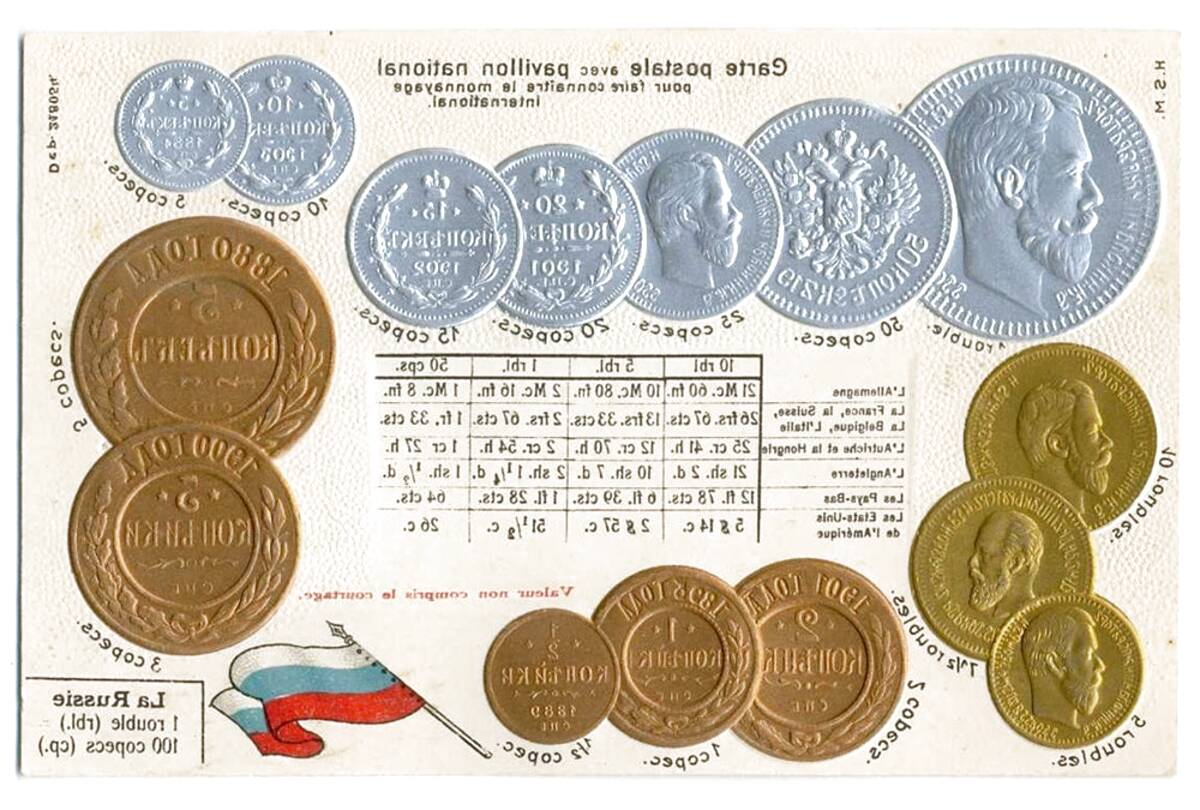 imperial russian coins for sale